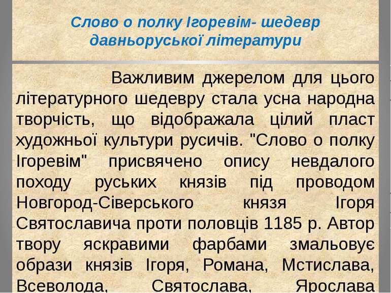 Слово о полку Ігоревім- шедевр давньоруської літератури Важливим джерелом для...