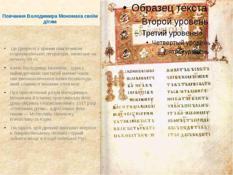 Повчання Володимира Мономаха своїм дітям Це джерело є цінним пам'ятником стар...