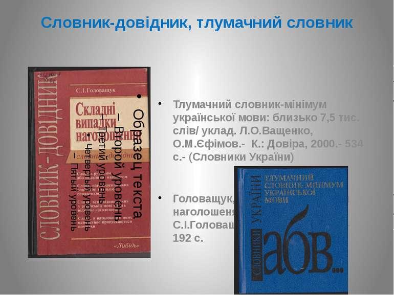 Словник-довідник, тлумачний словник Тлумачний словник-мінімум української мов...