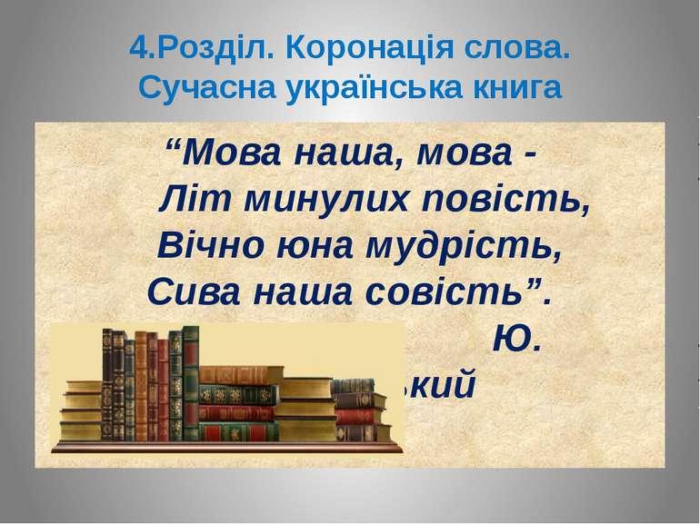 """4.Розділ. Коронація слова. Сучасна українська книга """"Мова наша, мова - Літ ми..."""