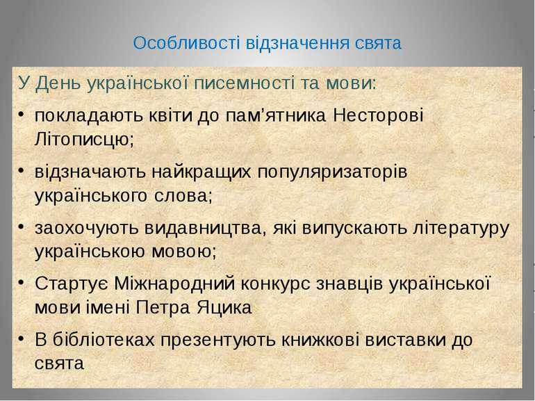 Особливості відзначення свята У День української писемності та мови: покладаю...