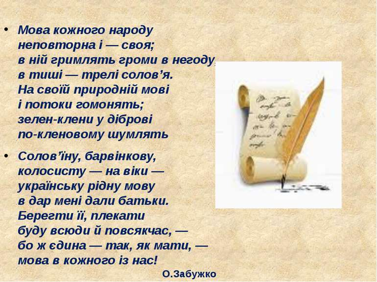 Мова кожного народу неповторна і — своя; в ній гримлять громи в негоду, в ...