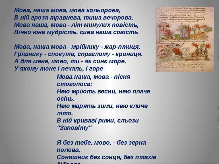 Мова, наша мова, мова кольорова, В ній гроза травнева, тиша вечорова. Мова на...