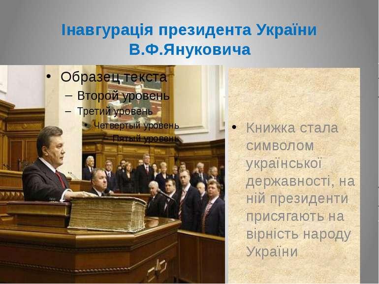 Інавгурація президента України В.Ф.Януковича Книжка стала символом українсько...