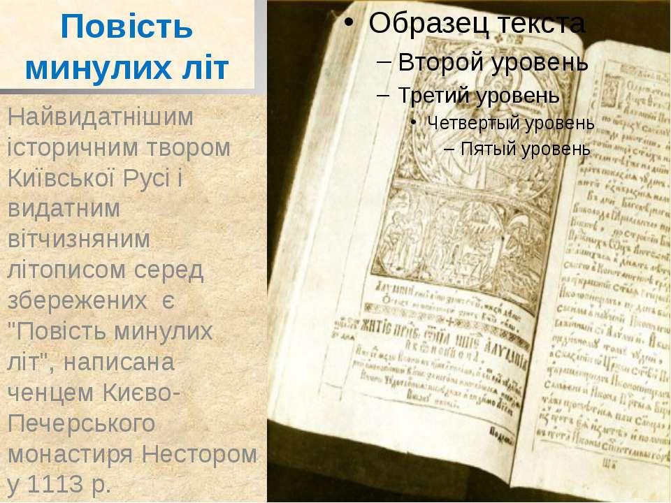 Повість минулих літ Найвидатнішим історичним твором Київської Русі і видатним...