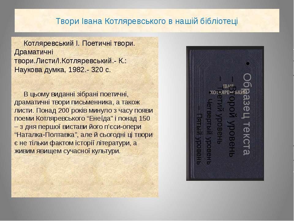Твори Івана Котляревського в нашій бібліотеці Котляревський І. Поетичні твори...