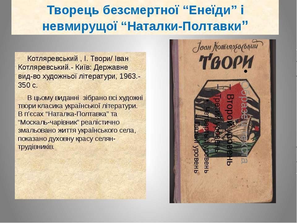 """Творець безсмертної """"Енеїди"""" і невмирущої """"Наталки-Полтавки"""" Котляревський , ..."""