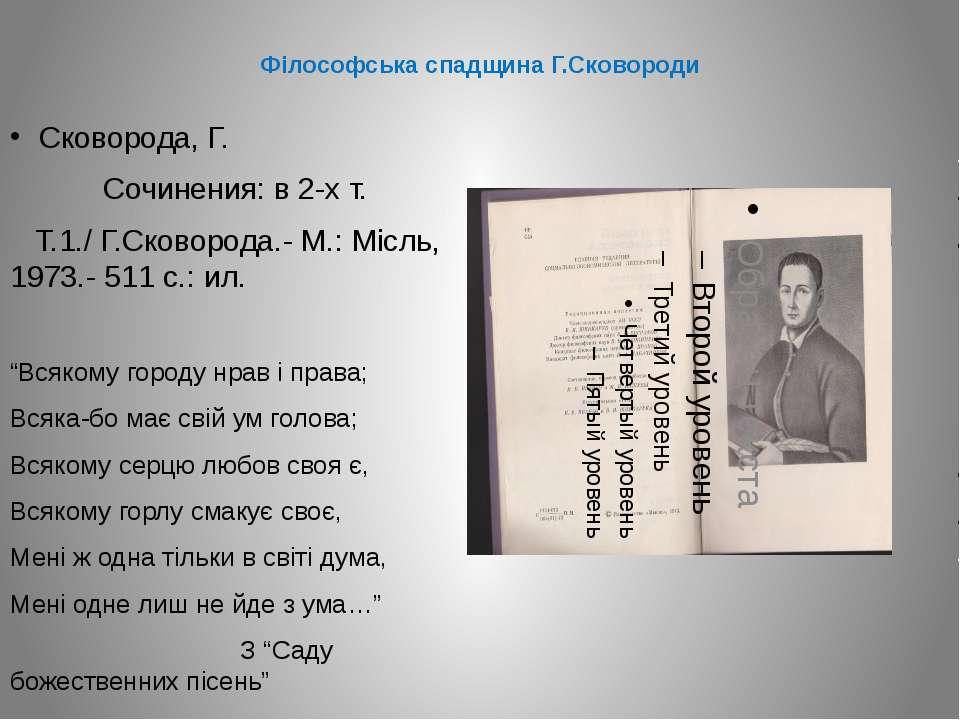 Філософська спадщина Г.Сковороди Сковорода, Г. Сочинения: в 2-х т. Т.1./ Г.Ск...