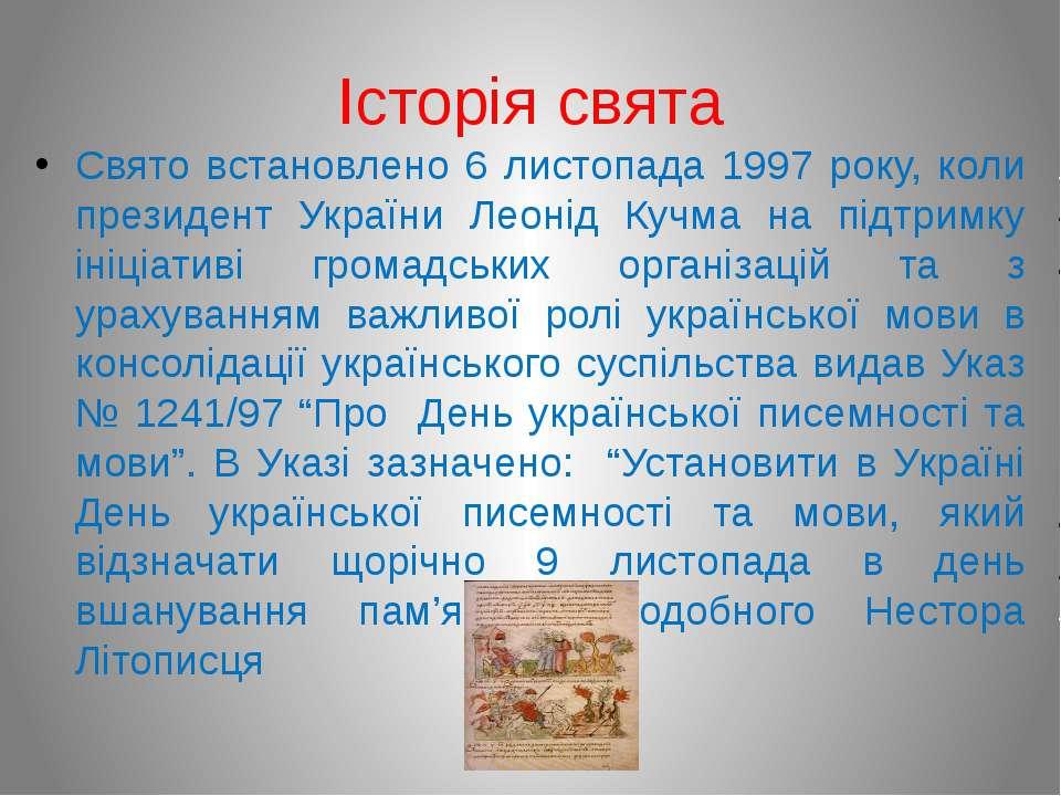 Історія свята Свято встановлено 6 листопада 1997 року, коли президент України...