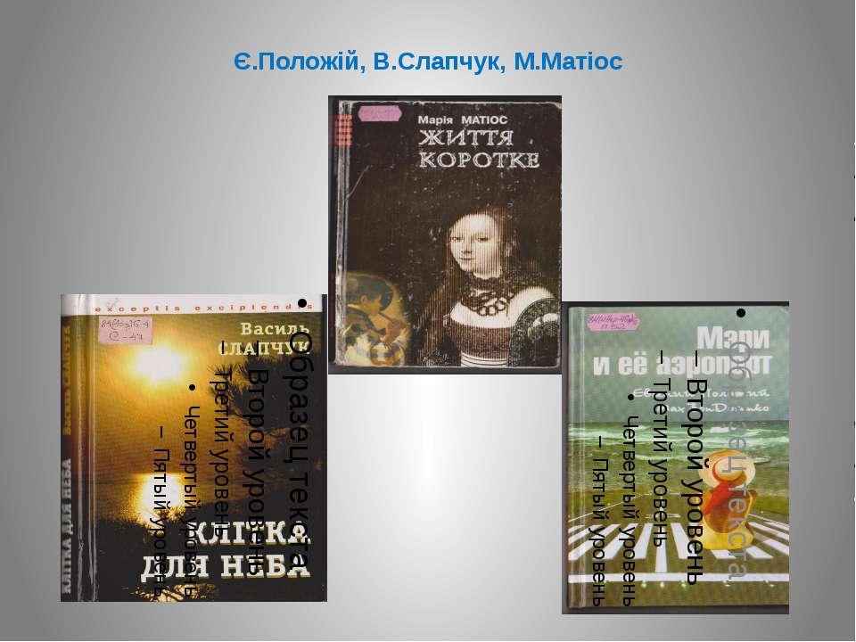 Є.Положій, В.Слапчук, М.Матіос