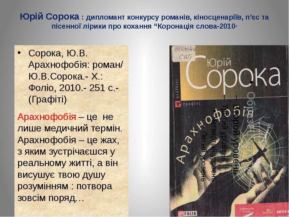 Юрій Сорока : дипломант конкурсу романів, кіносценаріїв, п'єс та пісенної лір...