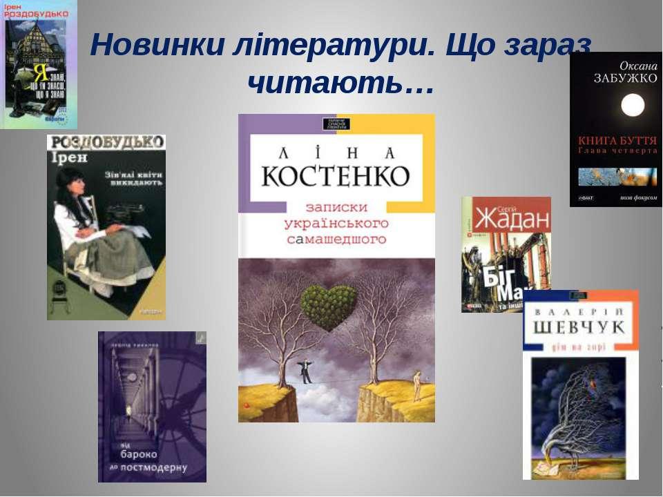 Новинки літератури. Що зараз читають…