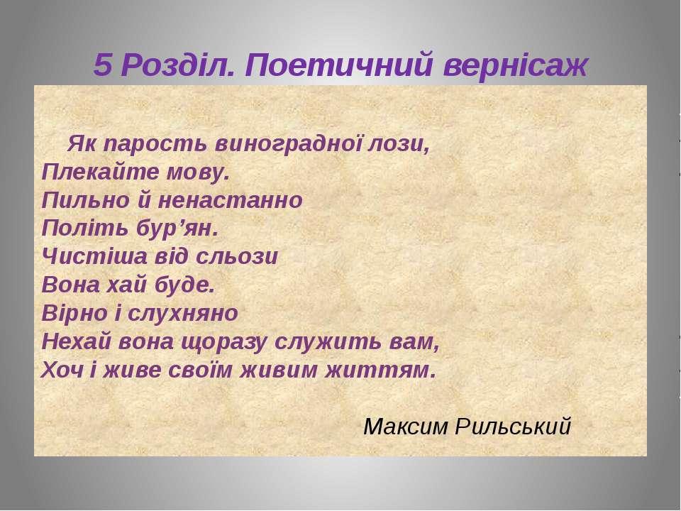 5 Розділ. Поетичний вернісаж Як парость виноградної лози, Плекайте мову. Пиль...