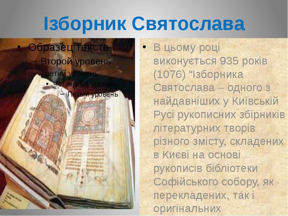 """Ізборник Святослава В цьому році виконується 935 років (1076) """"Ізборника Свят..."""