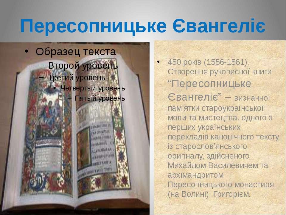 """Пересопницьке Євангеліє 450 років (1556-1561). Створення рукописної книги """"Пе..."""