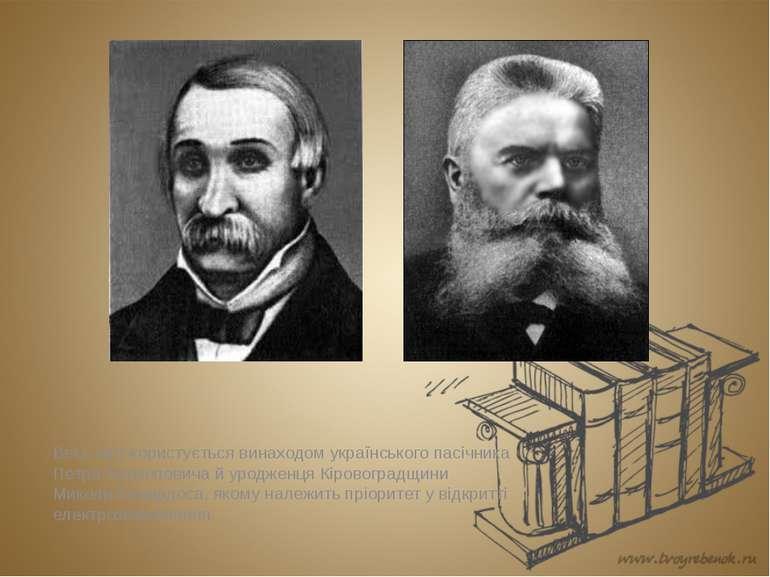 Весь світ користується винаходом українського пасічника Петра Прокоповича й у...
