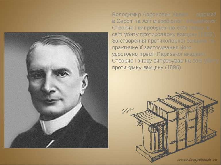 Володимир Ааронович Хавкін – відомий в Європі та Азії мікробіолог і епідеміол...