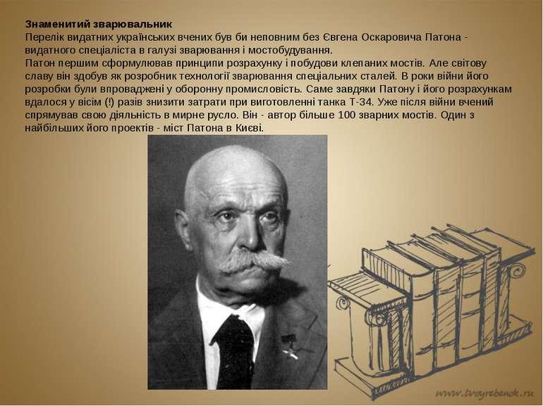 Знаменитий зварювальник Перелік видатних українських вчених був би неповним б...