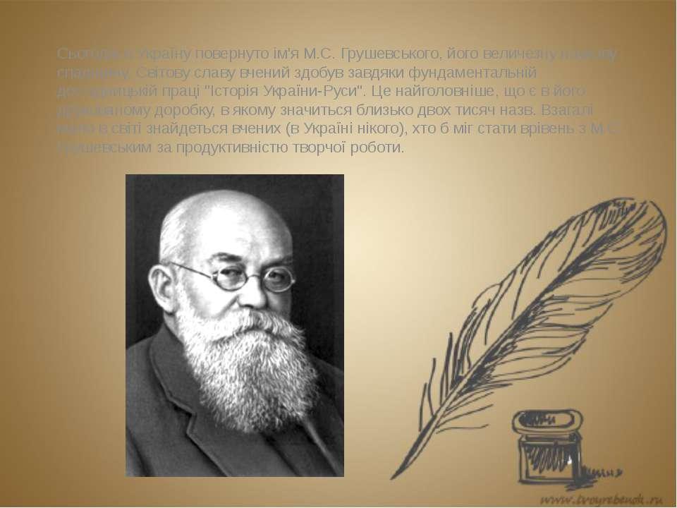 Сьогодні в Україну повернуто ім'я М.С. Грушевського, його величезну наукову с...