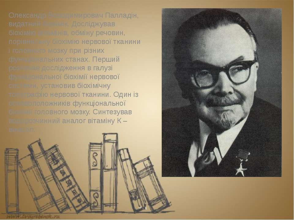 Олександр Володимирович Палладін, видатний біохімік. Досліджував біохімію віт...