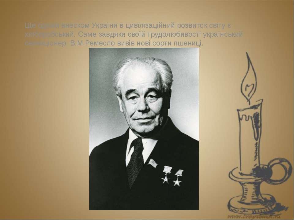 Ще одним внеском України в цивілізаційний розвиток світу є хліборобський. Сам...