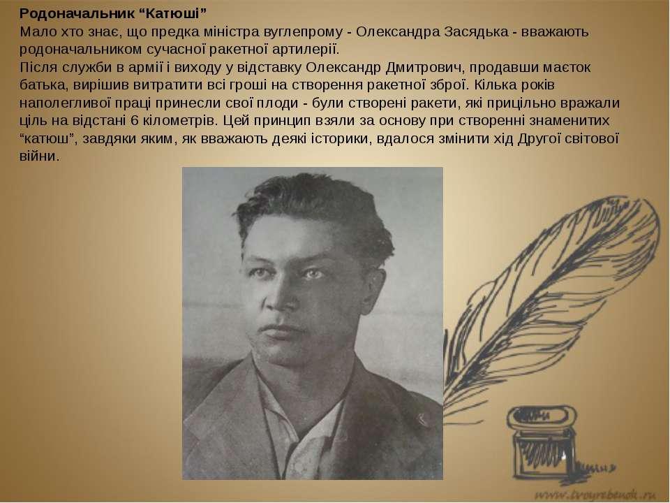 """Родоначальник """"Катюші"""" Мало хто знає, що предка міністра вуглепрому - Олексан..."""