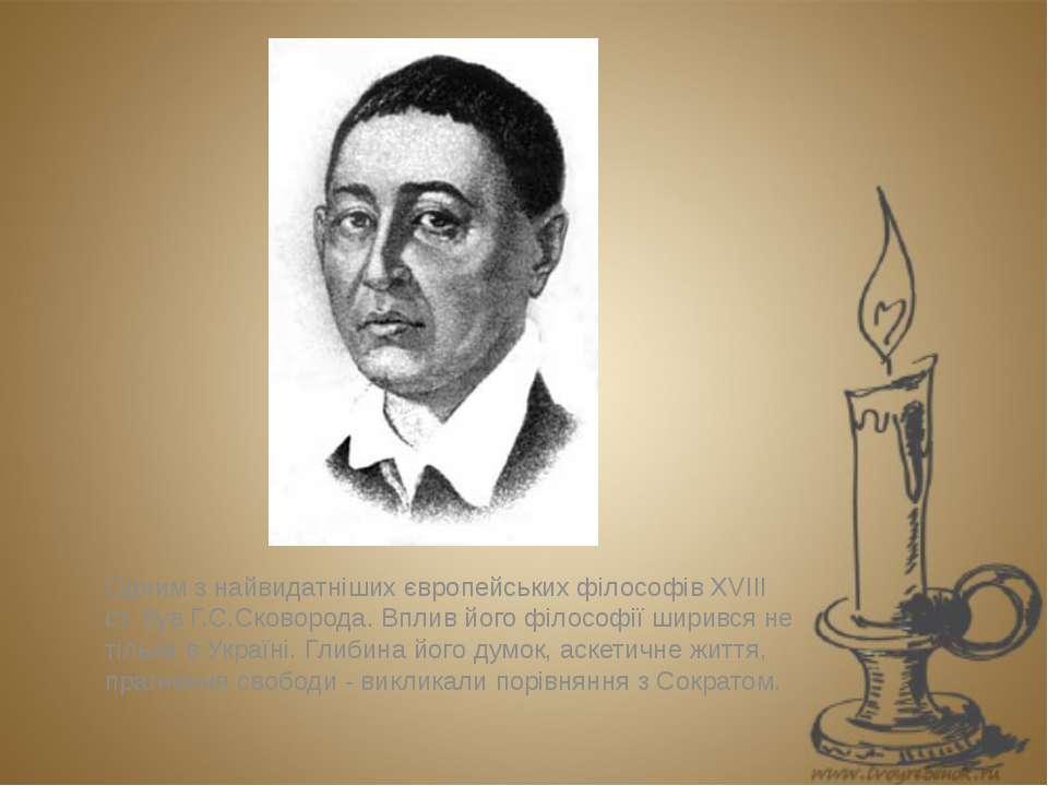 Одним з найвидатніших європейських філософів XVIII ст. був Г.С.Сковорода. Впл...