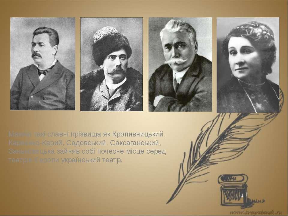 Маючи такі славні прізвища як Кропивницький, Карпенко-Карий, Садовський, Сакс...