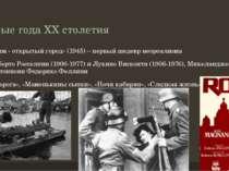 50-ые года ХХ столетия «Рим - открытый город» (1945) – первый шедевр неореали...