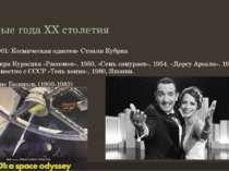 60-ые года ХХ столетия «2001: Космическая одиссея» Стэнли Кубрик Акира Кураса...