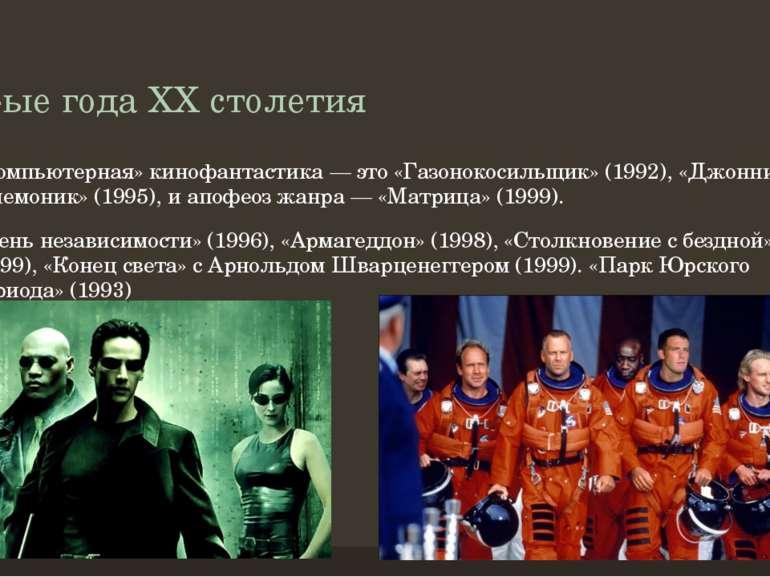 90-ые года ХХ столетия «Компьютерная» кинофантастика — это «Газонокосильщик» ...