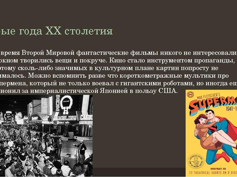 40-ые года ХХ столетия Во время Второй Мировой фантастические фильмы никого н...