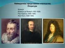 Найвидатніші представники класицизму Література Франція: Франсуа де Малерб (1...