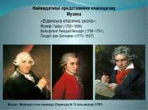 Найвидатніші представники класицизму Музика «Віденська класична школа»: Йозеф...