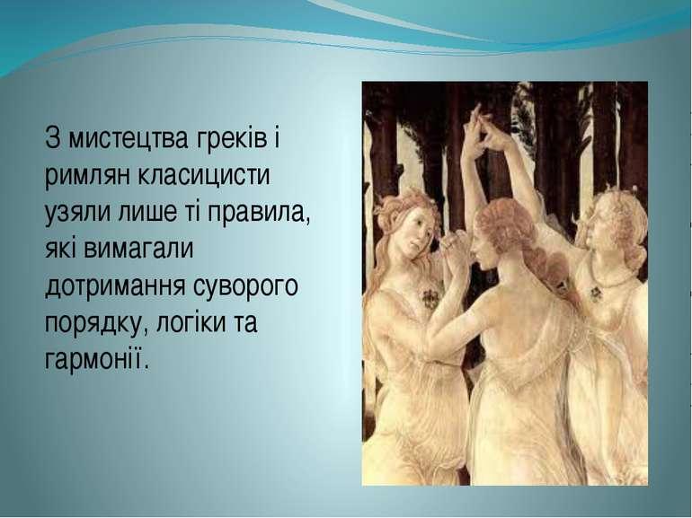 З мистецтва греків і римлян класицисти узяли лише ті правила, які вимагали до...