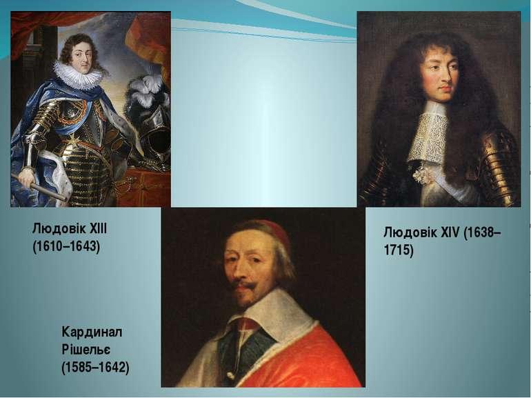 Людовік ХІІІ (1610–1643) Кардинал Рішельє (1585–1642) Людовік XІV (1638–1715)