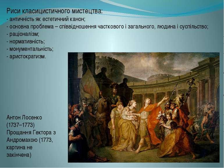 Антон Лосенко (1737–1773) Прощання Гектора з Андромахою (1773, картина не зак...
