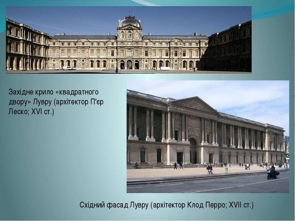 Західне крило «квадратного двору» Лувру (архітектор П'єр Леско; XVI ст.) Схід...