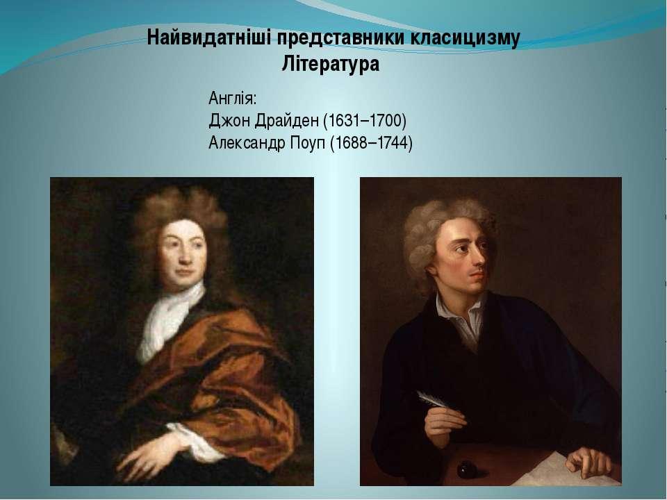 Найвидатніші представники класицизму Література Англія: Джон Драйден (1631–17...