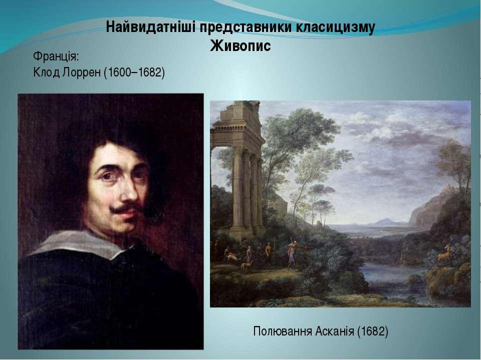 Найвидатніші представники класицизму Живопис Франція: Клод Лоррен (1600–1682)...