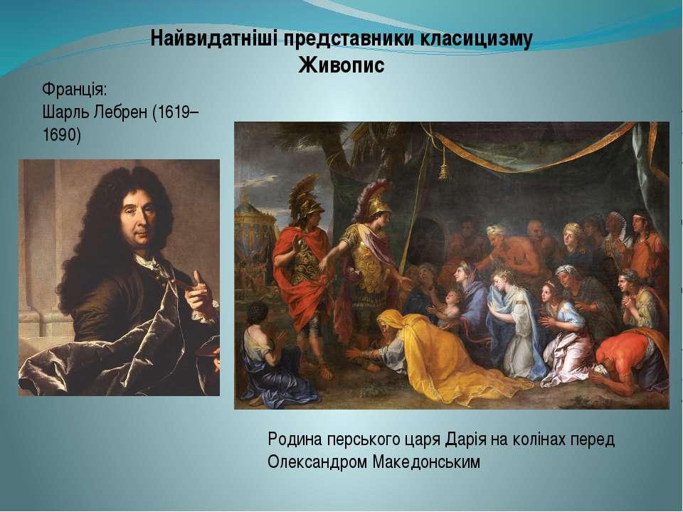 Найвидатніші представники класицизму Живопис Франція: Шарль Лебрен (1619–1690...