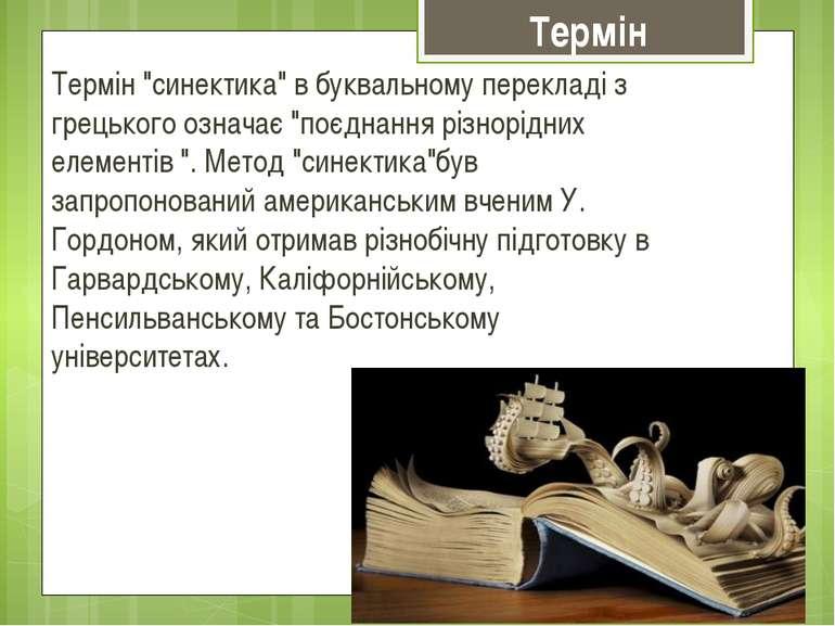 """Термін """"синектика"""" в буквальному перекладі з грецького означає """"поєднання різ..."""
