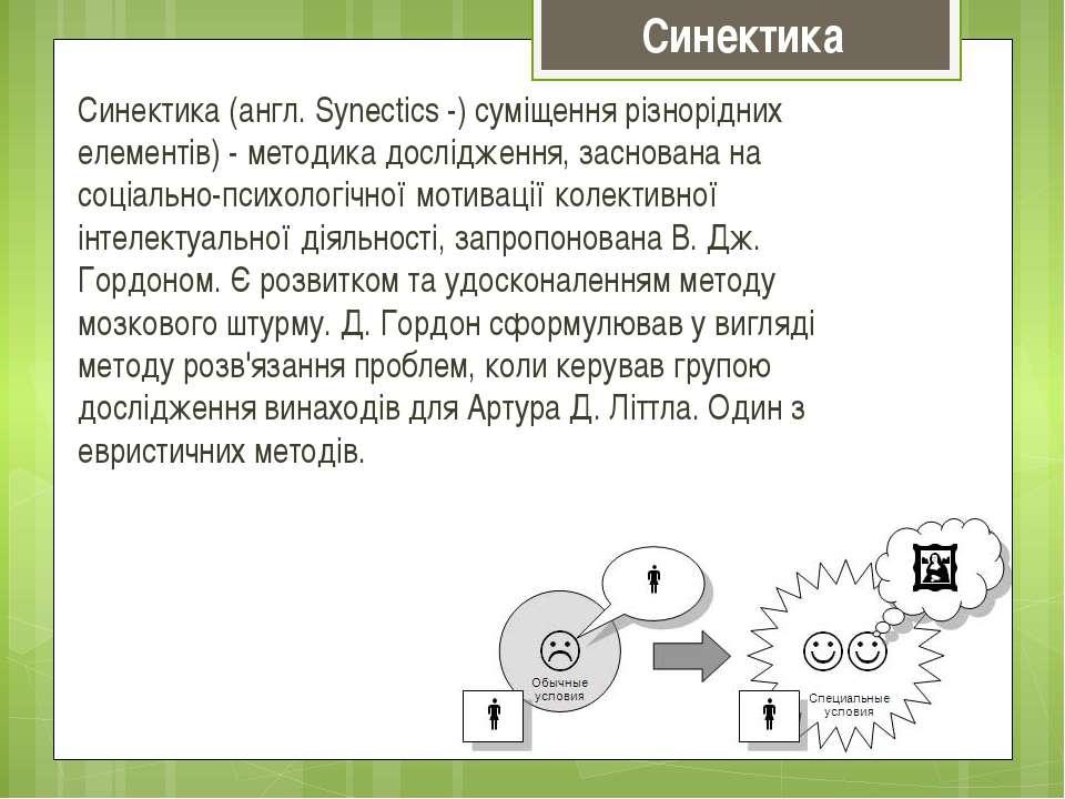 Синектика (англ. Synectics -) суміщення різнорідних елементів) - методика дос...