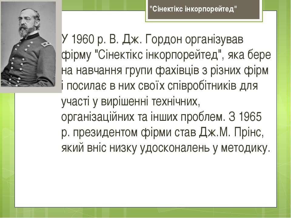 """У 1960 р. В. Дж. Гордон організував фірму """"Сінектікс інкорпорейтед"""", яка бере..."""