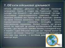 Об'єкти військової діяльності та військові поселення залишилися Україні у спа...