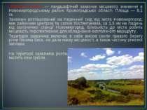 «Па нські Го ри» — ландшафтний заказник місцевого значення в Новомиргородсько...