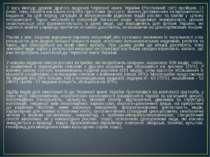 З часу виходу друком другого видання Червоної книги України (Рослинний світ) ...