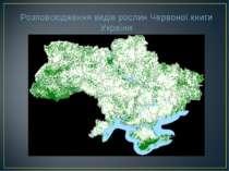 Розповсюдження видів рослин Червоної книги України