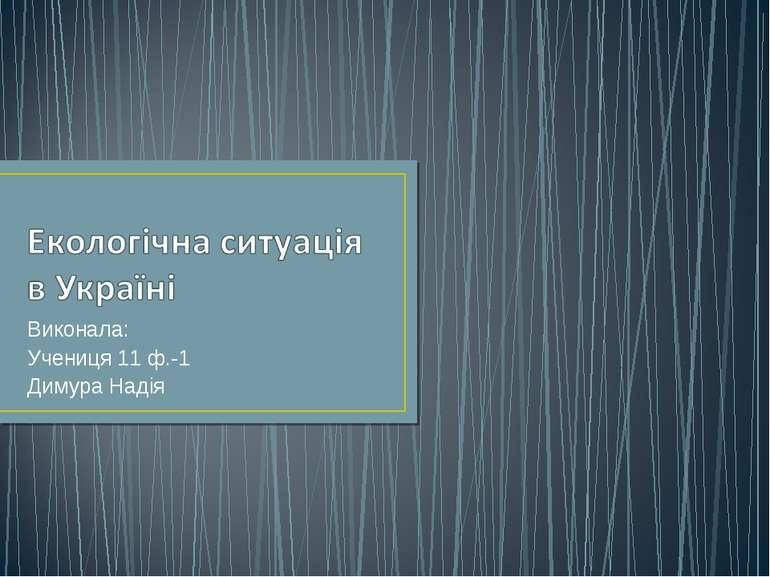 Виконала: Учениця 11 ф.-1 Димура Надія