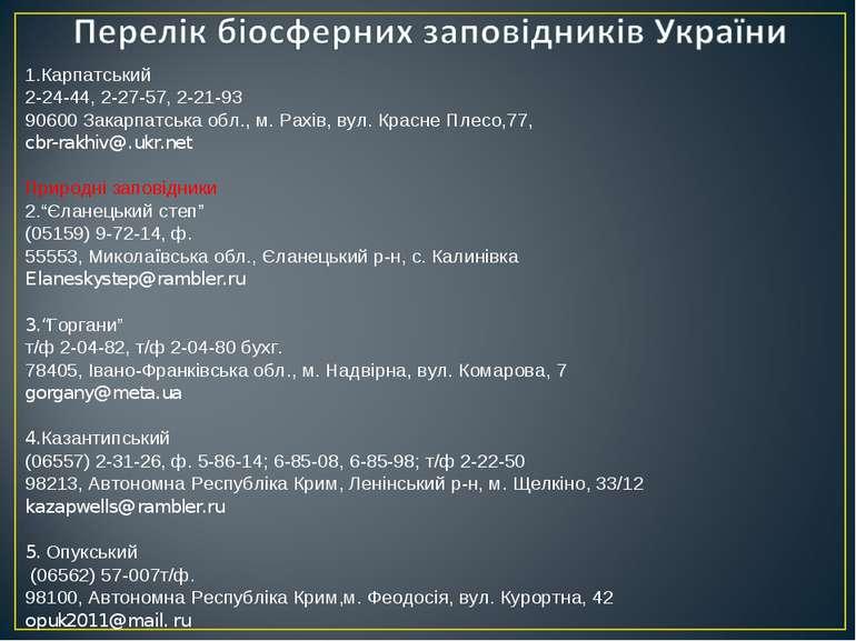 1.Карпатський 2-24-44, 2-27-57, 2-21-93 90600 Закарпатська обл., м. Рахів, ву...